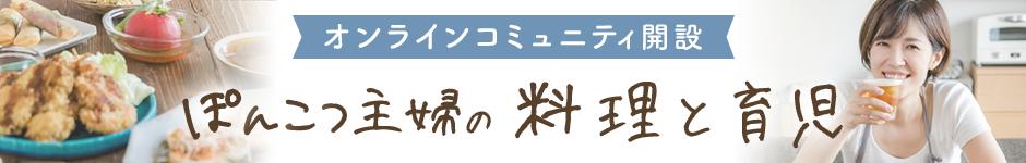 【ぽんこつ主婦の料理と育児】オンラインコミュニティ開設
